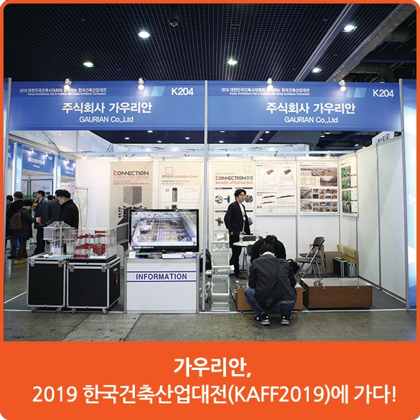 한국건축산업대전(0).jpg
